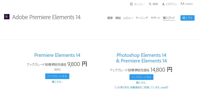 Adobe Premiere Elements14 公式サイト