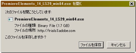 Adobe Premiere Elements14 体験版ダウンロード