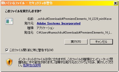 Adobe Premiere Elements14 体験版実行