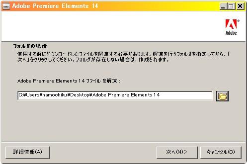 Adobe Premiere Elements14 体験版解凍