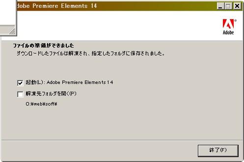 Adobe Premiere Elements14 体験版起動