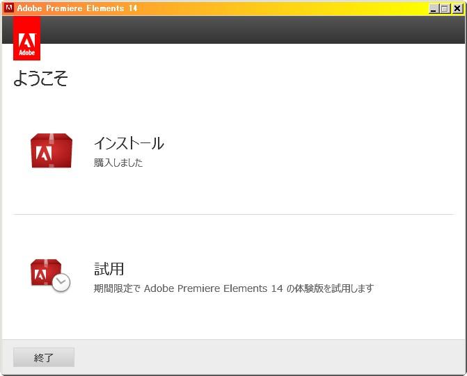 Adobe Premiere Elements14 体験版インストール