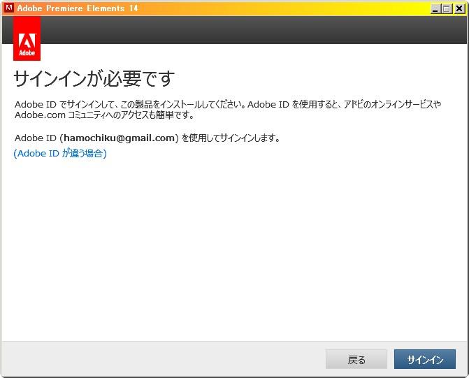 Adobe Premiere Elements14 体験版サインイン