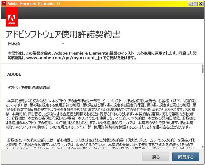 Adobe Premiere Elements14 体験版使用許諾