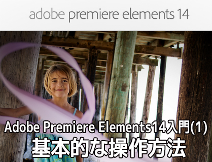 Adobe Premiere Elements14の使い方 基本的な操作方法 動画編集ソフト アドビプレミアエレメンツ入門(1)