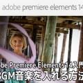 Adobe Premiere Elements14の使い方 BGM音楽を入れる方法 動画編集ソフト アドビプレミアエレメンツ入門(2)