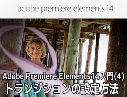 Adobe Premiere Elements14の使い方 テキスト・テロップを入れる方法 動画編集ソフト アドビプレミアエレメンツ入門(3)