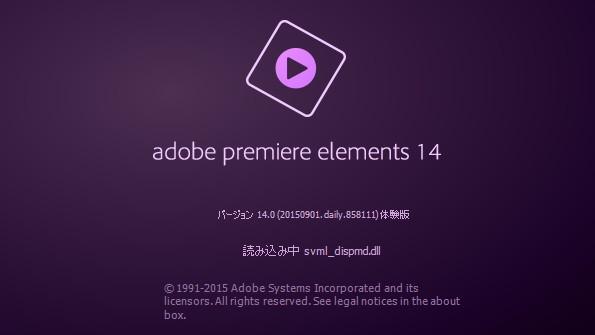 Adobe Premiere Elements14の使い方 基本的な操作方法