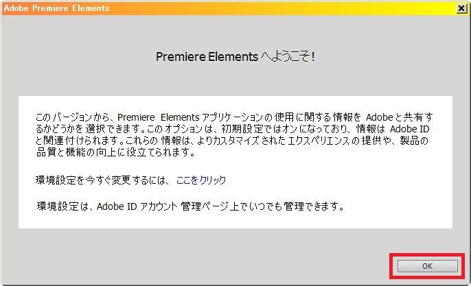 Adobe Premiere Elements14の使い方 基本的な操作方法 起動