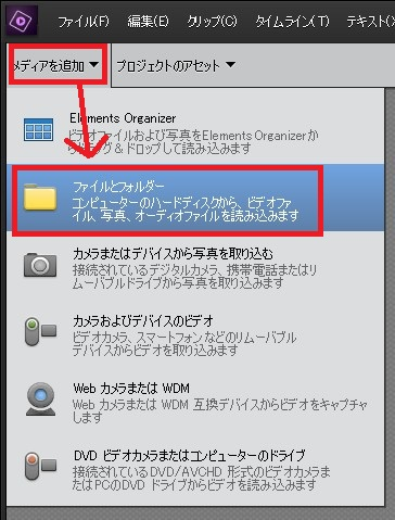Adobe Premiere Elements14の使い方 基本的な操作方法 メディアの追加