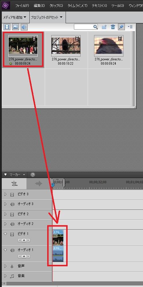 Adobe Premiere Elements14の使い方 基本的な操作方法 動画をタイムラインに挿入する