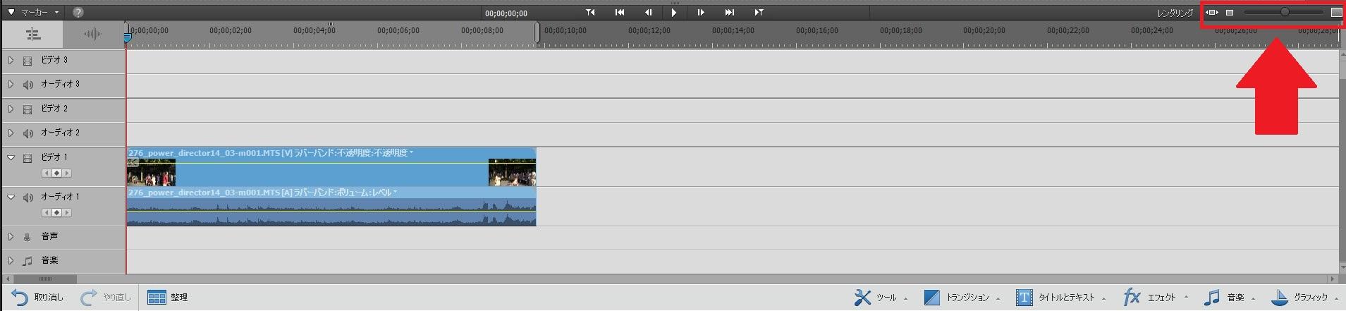 Adobe Premiere Elements14の使い方 基本的な操作方法 タイムラインの拡大縮小