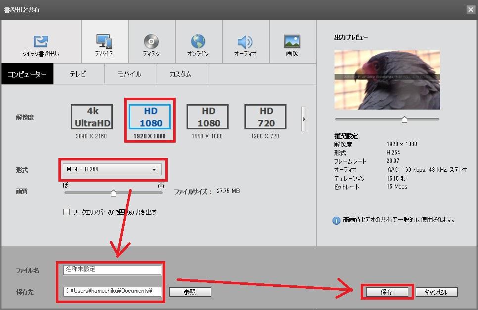 Adobe Premiere Elements14の使い方 基本的な操作方法 動画の書き出し