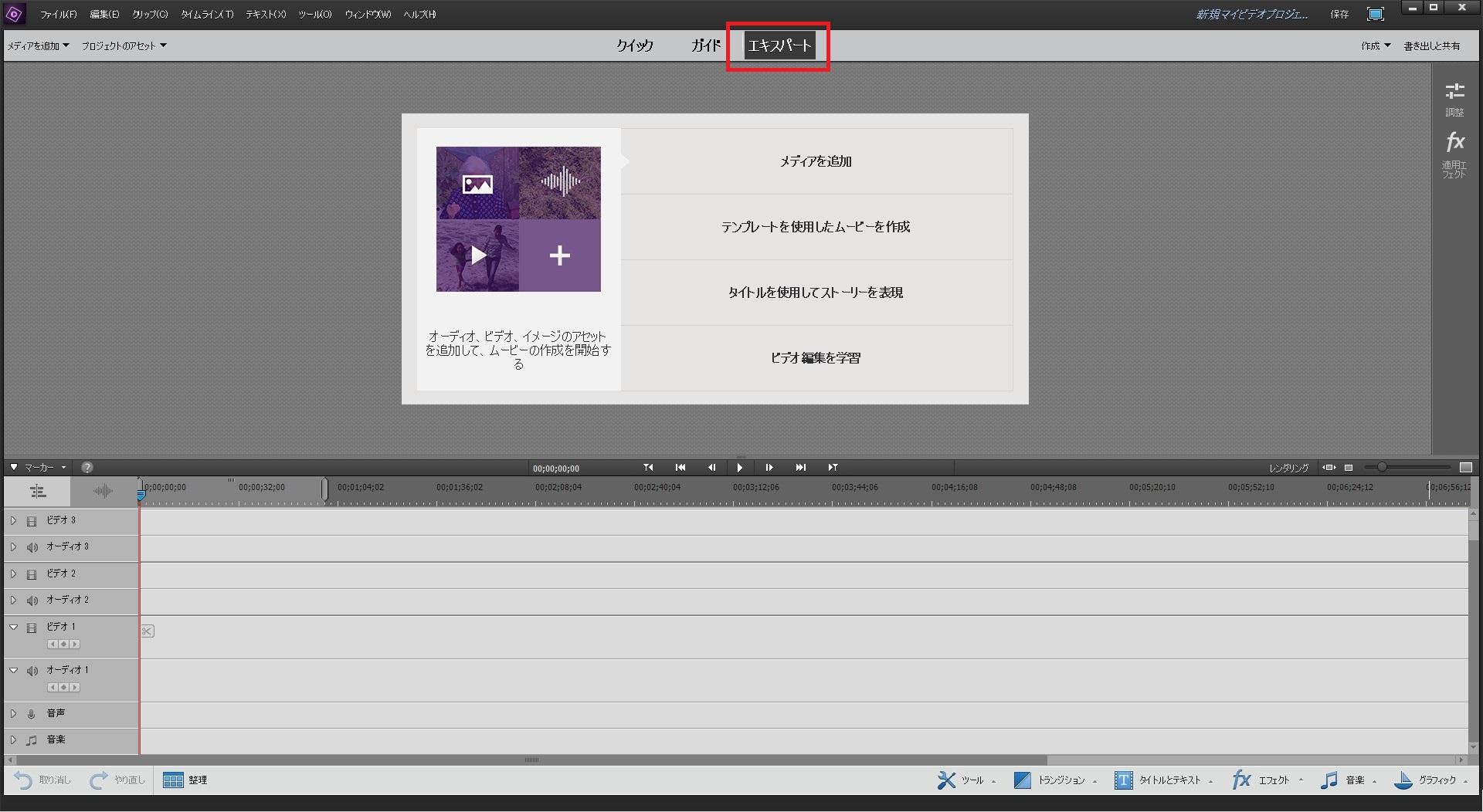 Adobe Premiere Elements14の使い方 基本的な操作方法 エキスパートモード