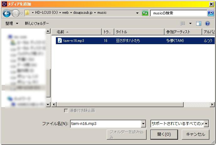 Adobe Premiere Elements14の使い方 BGM音楽ファイルの取り込み