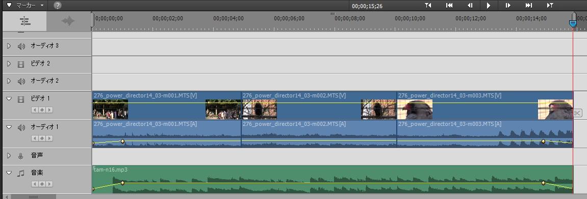 Adobe Premiere Elements14の使い方 BGM音楽ファイルのフェードイン・アウト