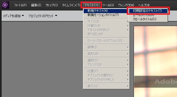 Adobe Premiere Elements14の使い方 テキスト・テロップを入れる方法
