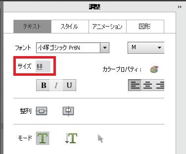 Adobe Premiere Elements14の使い方 テキストのサイズ調整