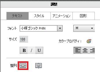 Adobe Premiere Elements14の使い方 テキストの整列