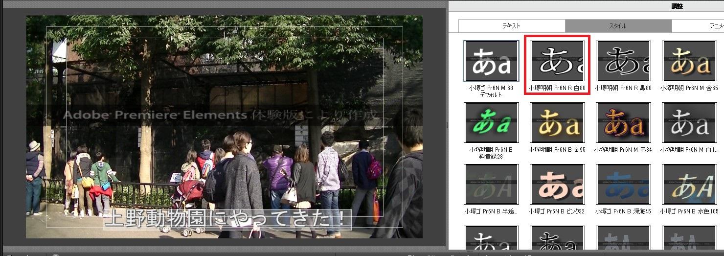 Adobe Premiere Elements14の使い方 テキストのスタイル変更