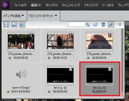 Adobe Premiere Elements14の使い方 アセット内の新規テキスト