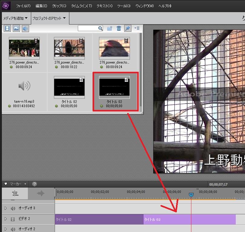 Adobe Premiere Elements14の使い方 アセット内のテキストをタイムラインに挿入