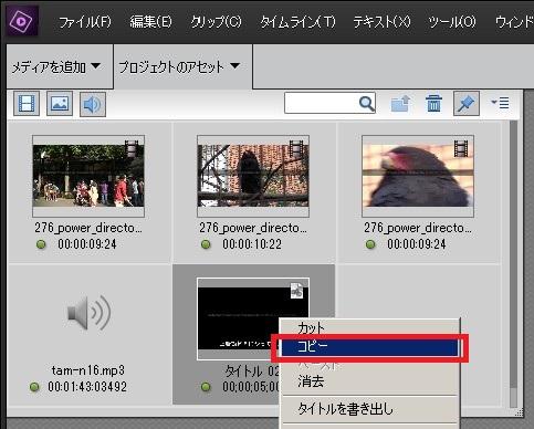 Adobe Premiere Elements14の使い方 アセット内のテキストをコピーする方法