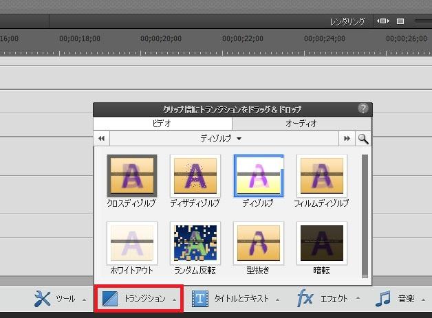Adobe Premiere Elements14の使い方 トランジション
