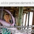 Adobe Premiere Elements14の使い方 トランジションを入れる方法 動画編集ソフト アドビプレミアエレメンツ入門(4)