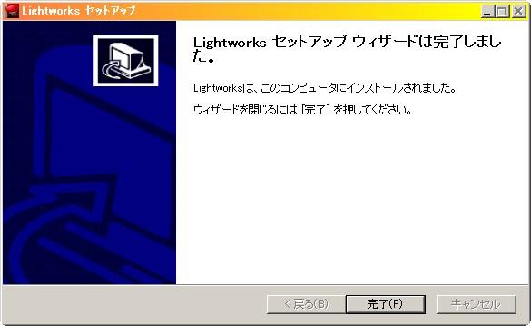 インストールの方法 Lightworksの使い方