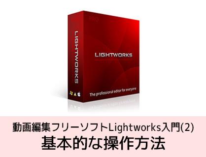 Lightworksの使い方 基本的な操作方法 無料動画編集ソフト ライトワークス入門(2)