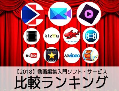 【2018】動画編集入門ソフト・サービス比較ランキング 有料・無料まとめ