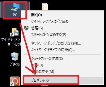 自分のパソコンのビット数を調べる方法