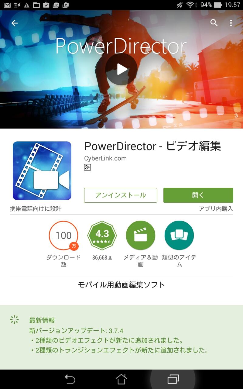 無料動画編集アプリPowerDirector
