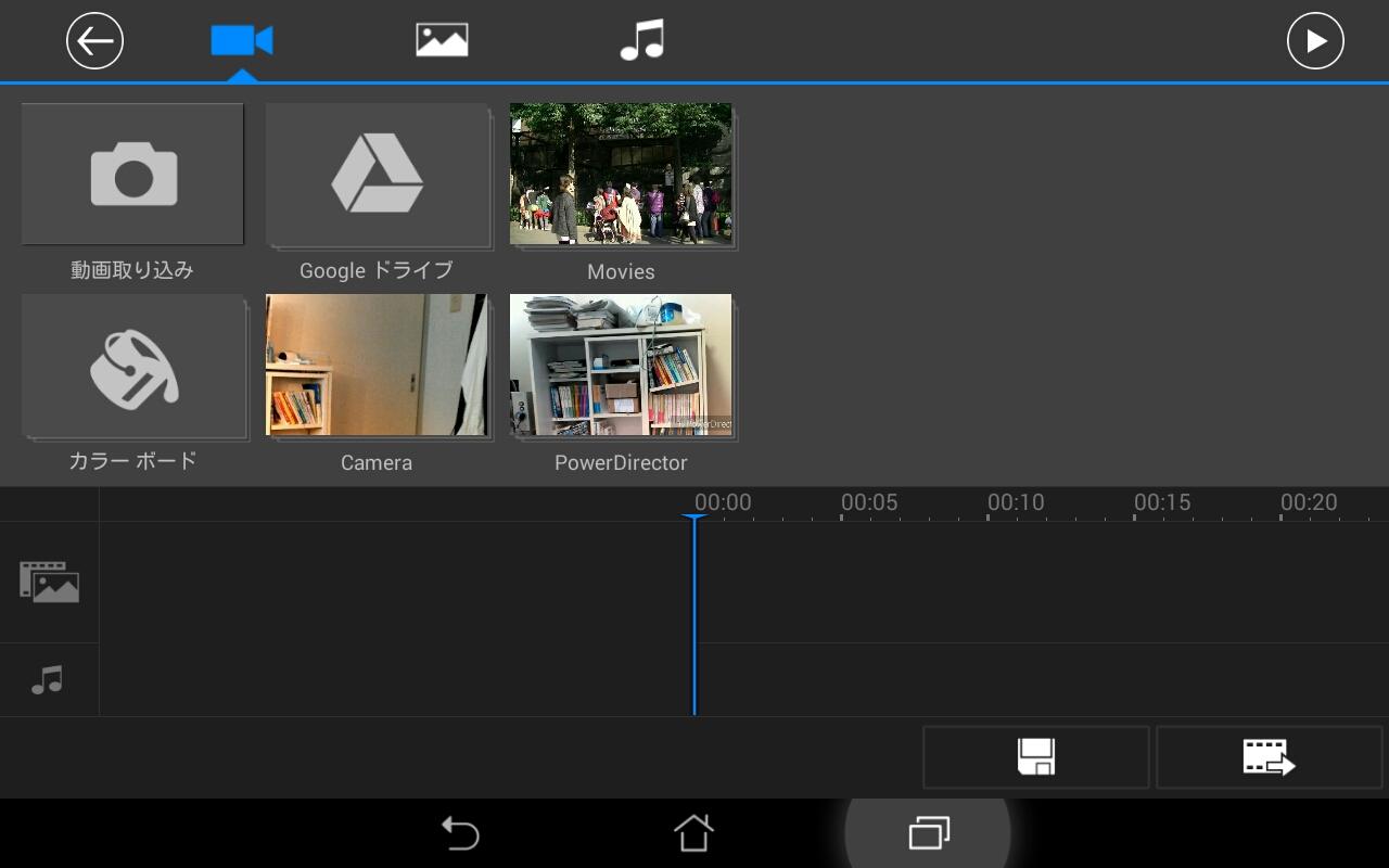 プロジェクトの新規作成 無料動画編集アプリPowerDirector