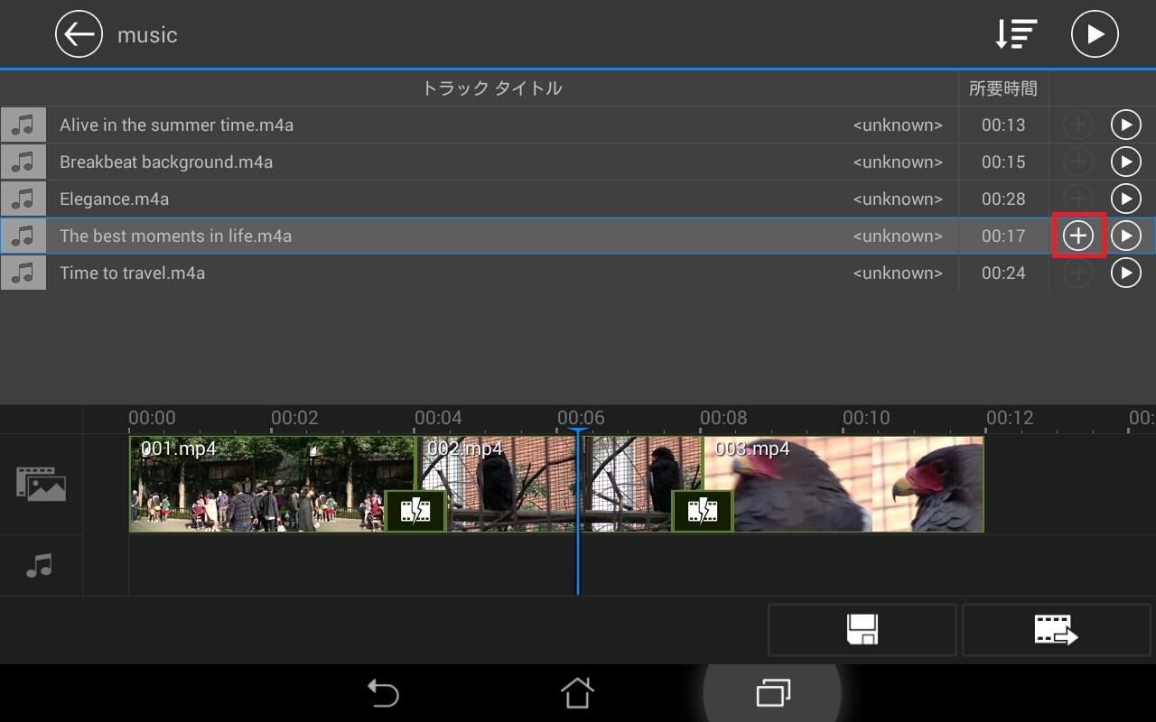 BGM音楽ファイルを挿入する方法 無料動画編集アプリPowerDirector