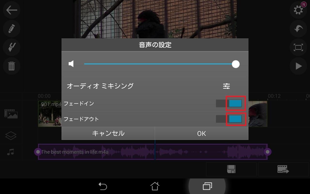 BGM音楽のフェードイン・アウトの設定方法 無料動画編集アプリPowerDirector