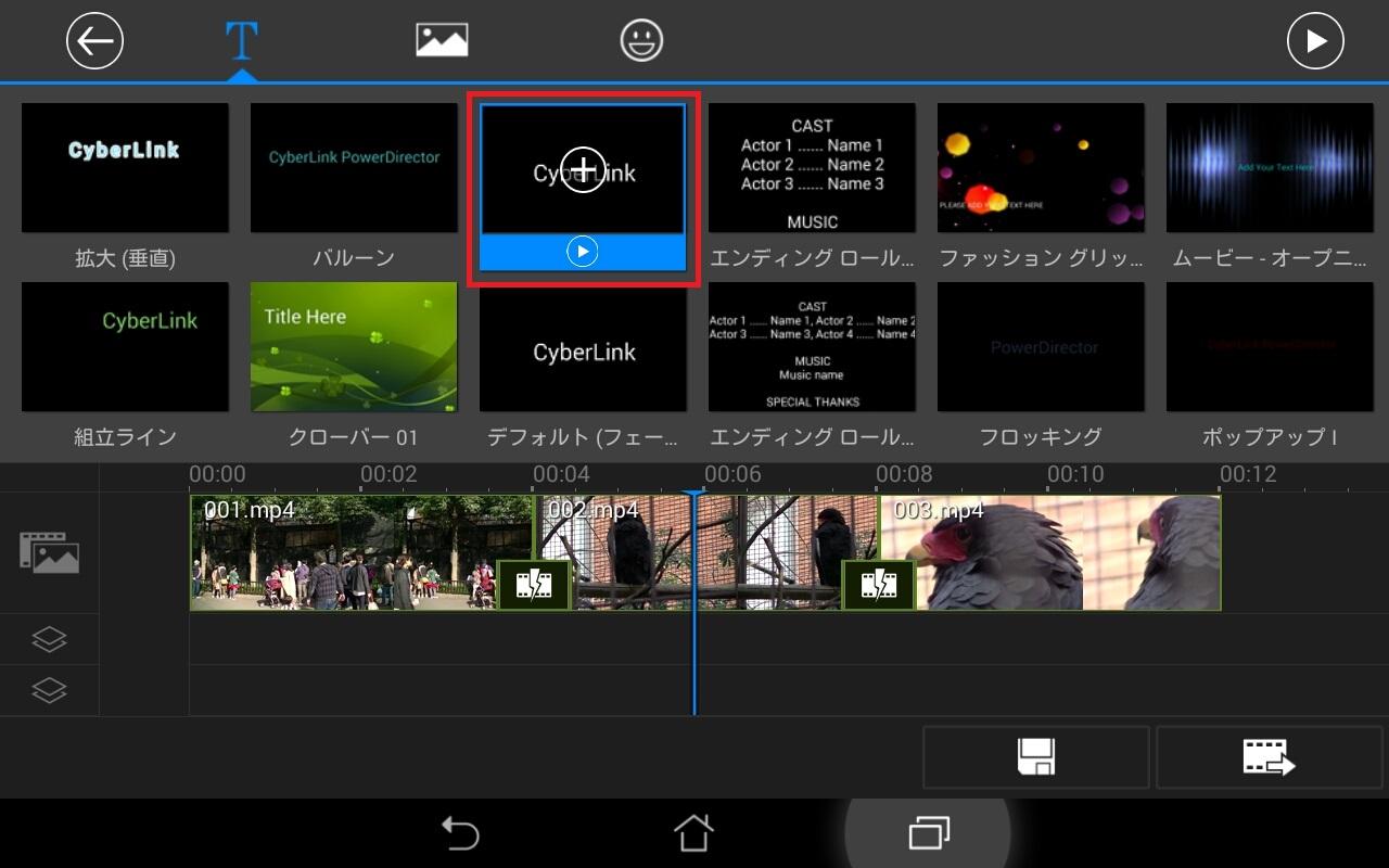 テキストテロップの挿入方法 無料動画編集アプリPowerDirector