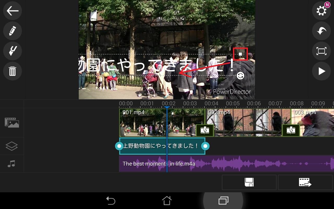 テキストテロップの編集方法 無料動画編集アプリPowerDirector
