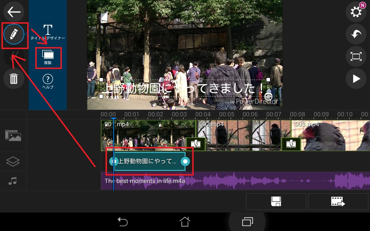 テキストテロップのコピー複製方法 無料動画編集アプリPowerDirector