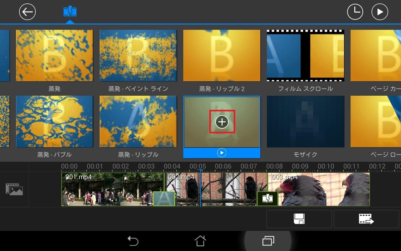 トランジションの設定方法 無料動画編集アプリPowerDirector