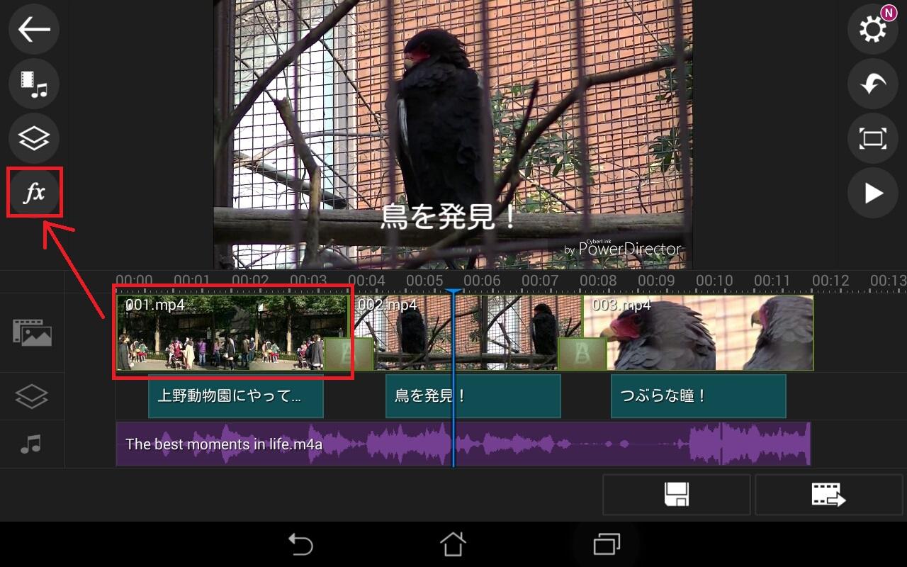 fxの設定方法 無料動画編集アプリPowerDirector