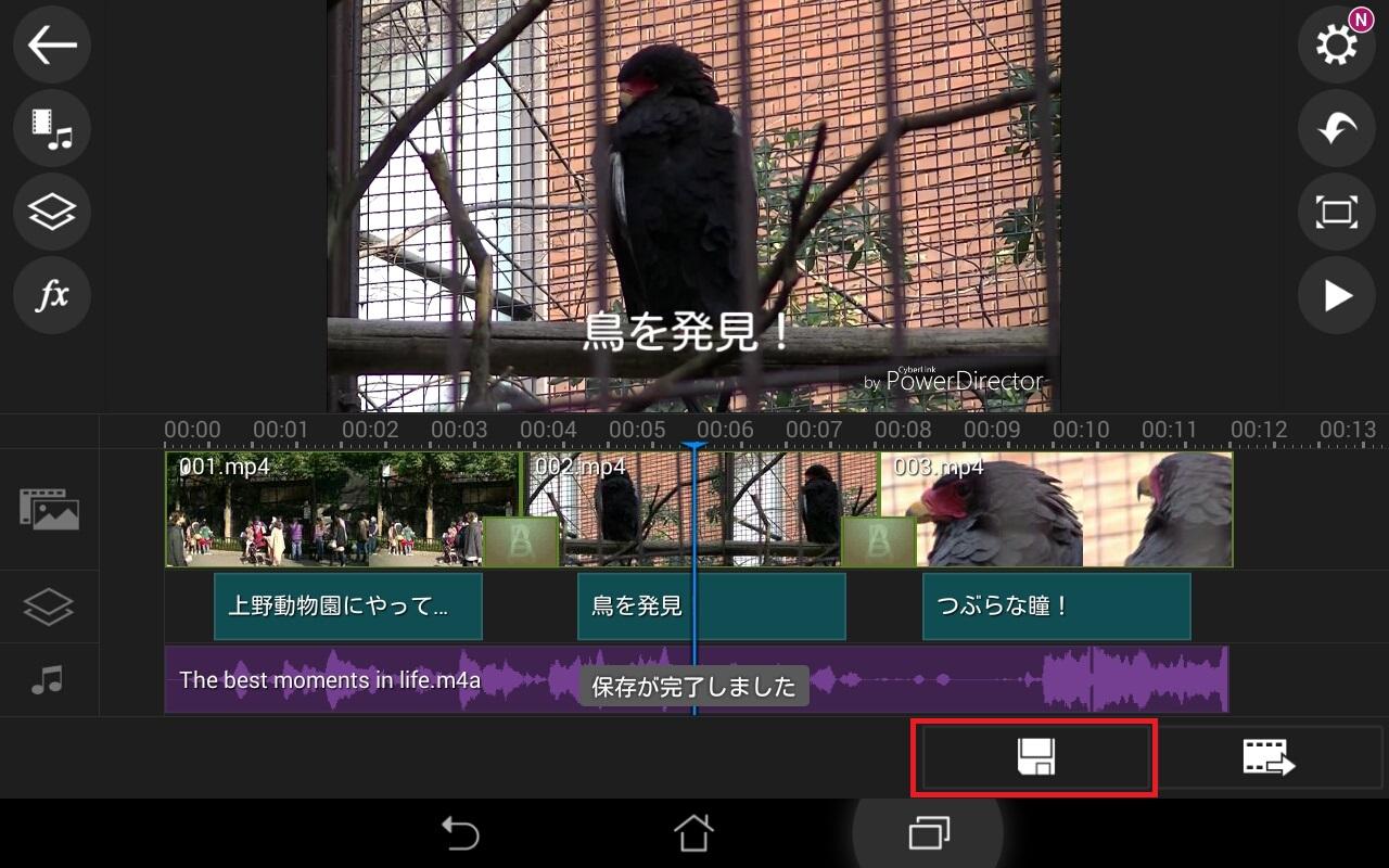 プロジェクトを保存する方法 無料動画編集アプリPowerDirector