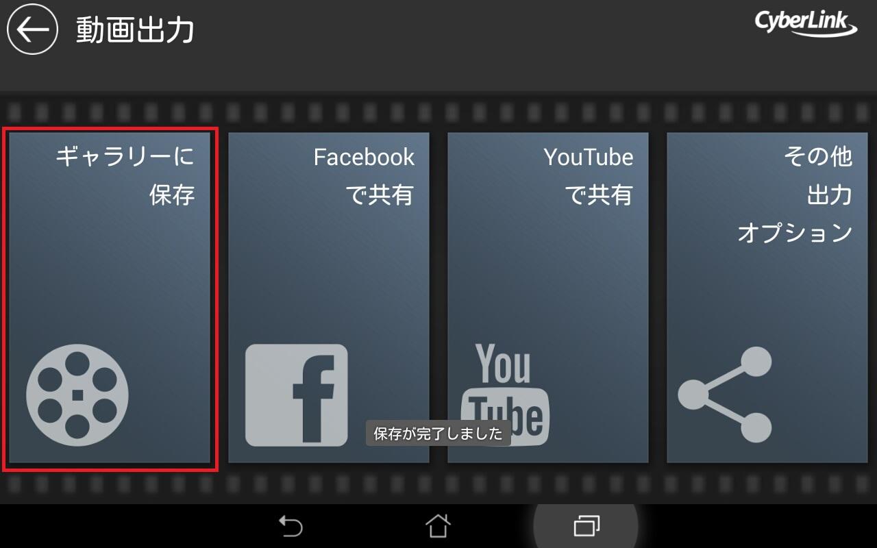 動画を書き出す方法 無料動画編集アプリPowerDirector