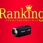 【2020】ビデオカメラおすすめランキング比較61機種 選び方3つのポイント