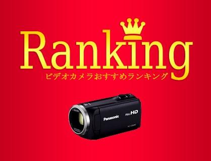 現役プロカメラマンおすすめの家庭用ビデオカメラ ベスト3ランキング ビデオカメラの選び方