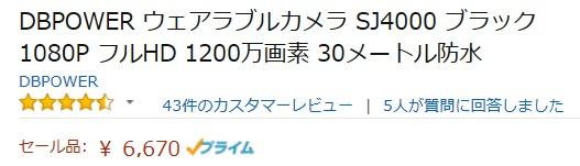 DB POWER SJ4000の評価
