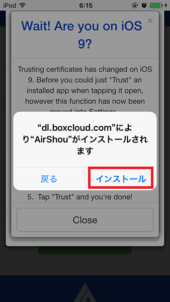 AirShouインストール