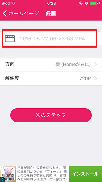 AirShou録画設定