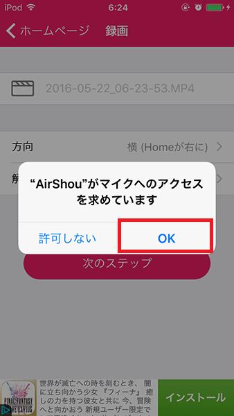 AirShou録画開始
